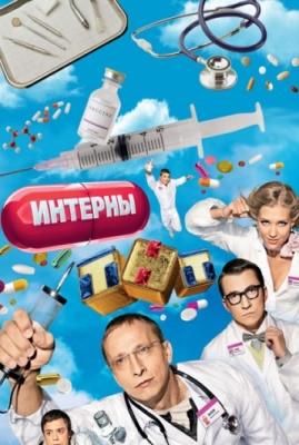 Интерны 4 сезон сериал (2011)
