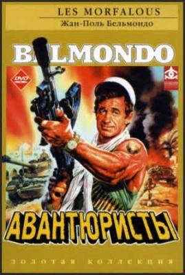 Авантюристы / Les morfalous (1984)Смотреть онлайн