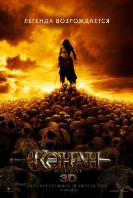 Конан варвар (2011) Смотреть онлайн