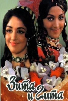 Зита и Гита / Seeta Aur Geeta (1972) Смотреть онлайн