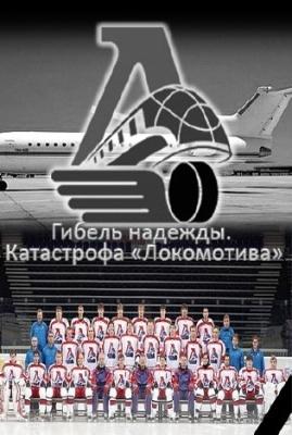 Авиакатастрофа. ХЛ Локомотив (2011) Смотреть онлайн