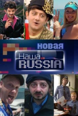 Смотреть онлайн Наша Russia (2011/6 сезон) WEBRip