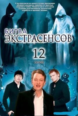 Битва экстрасенсов: 12 сезон (2011) Смотреть онлайн
