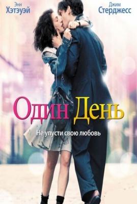 Один день (2011) Смотреть онлайн