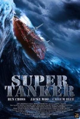 Супертанкер (2011) Смотреть онлайн