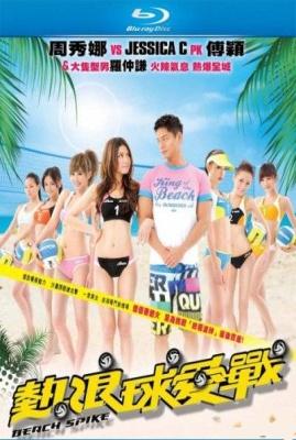 Пляжный волейбол (2011) Смотреть онлайн