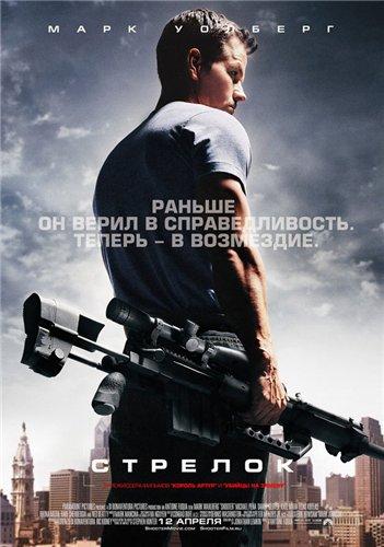 Стрелок.Смотреть онлайн фільм