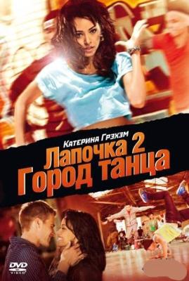 Лапочка 2: Город танца (2011) Смотреть онлайн