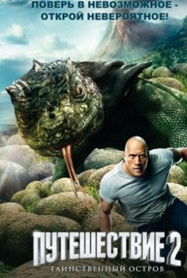 Путешествие 2: Таинственный остров (2012) Смотреть онлайн
