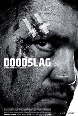 Вбивство / Doodslag (2012)