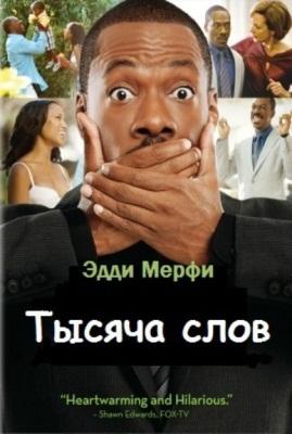 Тысяча слов - смотреть фильм онлайн