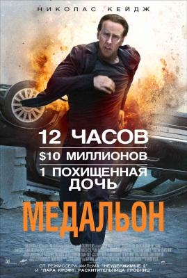 Медальон (2012) фильм смотреть онлайн
