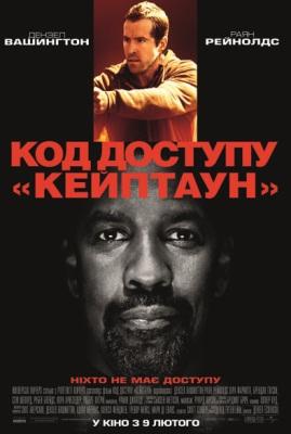 Код доступа «Кейптаун» - смотреть фильм онлайн