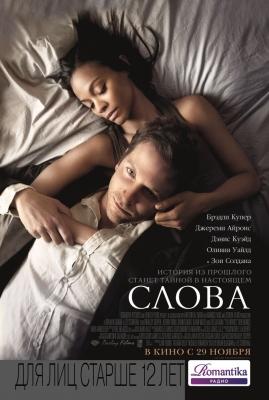 Смотреть онлайн фильм.Слова(2012)