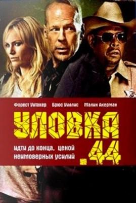 """Смотреть онлайн фильм """"Уловка .44"""""""