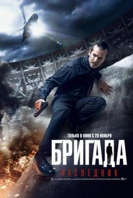 Бригада: Наследник(2012)Смотреть онлайн фильм
