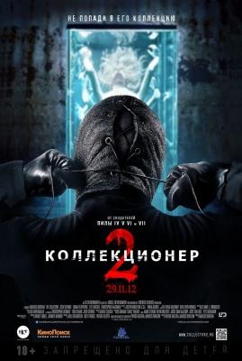 Коллекционер 2(2012)Смотреть онлайн