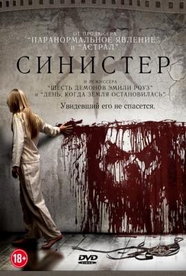 Синистер / Sinister (2012)Смотреть онлайн