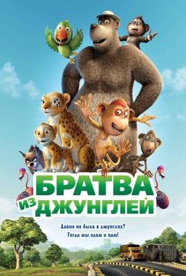 Братва из джунглей(2012)