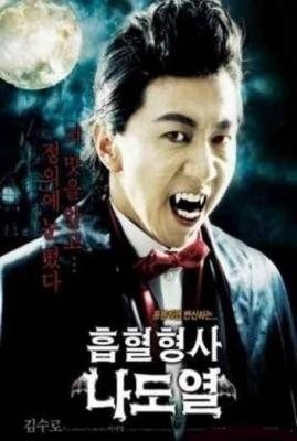 Рики – вампир-полицейский(2006)Смотреть онлайн
