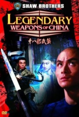 Легендарное оружие Китая(1982)Смотреть онлайн фильм