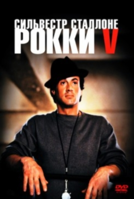 Рокки 5(1990)Смотреть онлайн