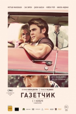 Газетчик / The Paperboy (2012)