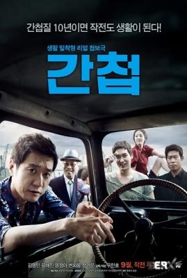 Шпион(2012)Смотреть онлайн