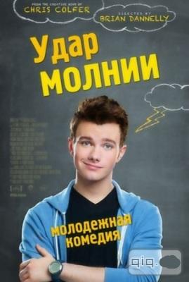 Удар молнии / Struck by Lightning (2012)