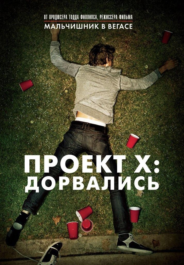 Пpoeкт X: Дopвaлись (2012)