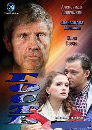 Гость / The guest (2013 )