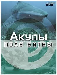 Акулы. Поле битвы / Shark Battlefield (2002 )