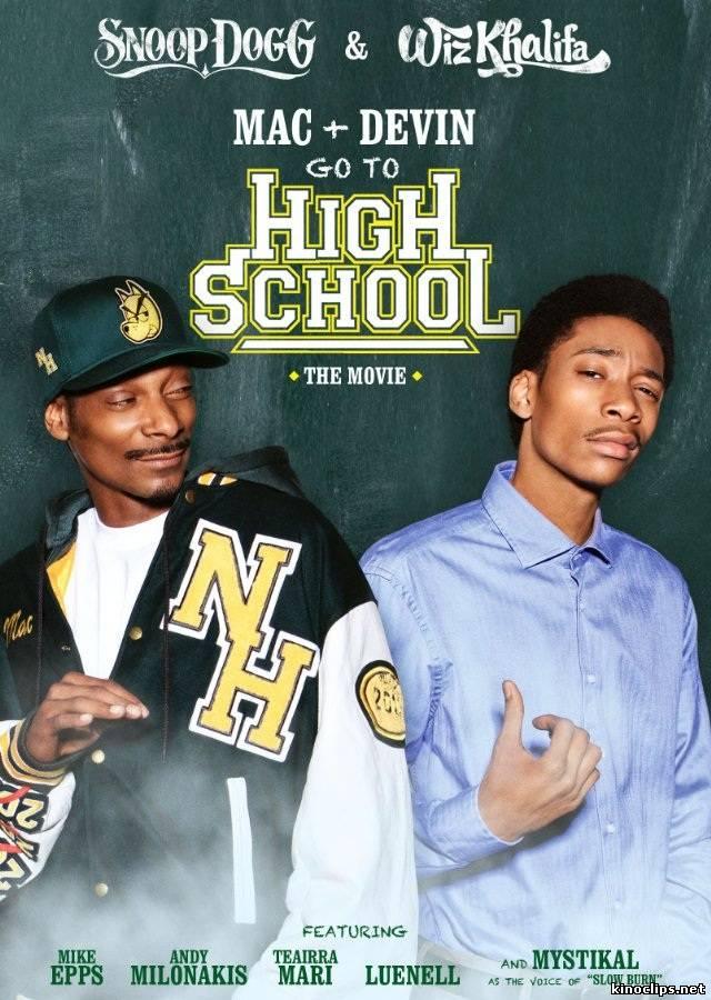 Мак и Девин идут в школу /Mac  Devin Go to High School (2012 )