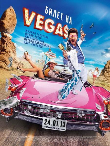 Билет на Vegas / Ticket to Vegas (2013 )