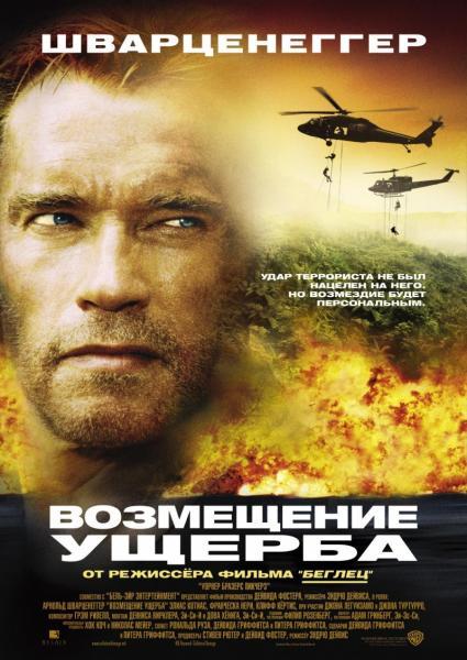 Возмещение ущерба / Collateral Damage (2002)
