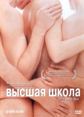 Высшая школа / Grande ecole (2004 )