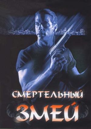 Смертельный змей / Bad Blood (1994)