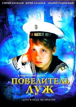 Повелитель луж / Lord of the pools (2002 )