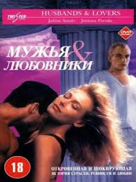 Мужья и любовники / Husbands and Lovers (1991 )