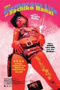 Гламурная жизнь Сачико Ханаи (2003 )
