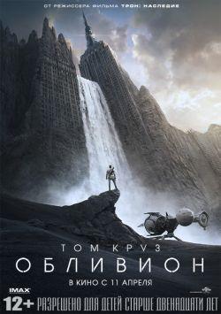 Обливион / Oblivion (2012 )