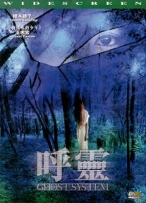Призрачная система / Ghost System (2002 )