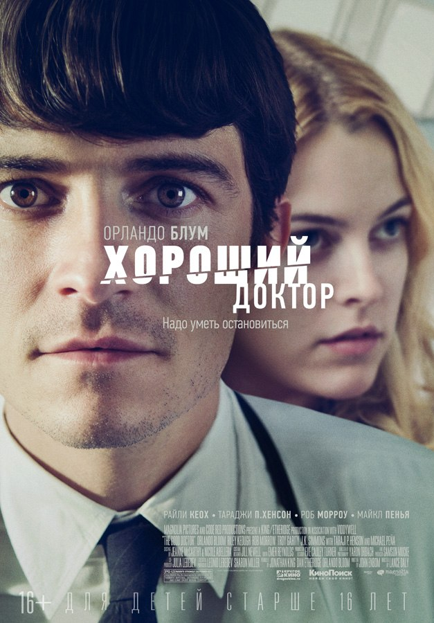 Хороший Доктор / The Good Doctor (2013)