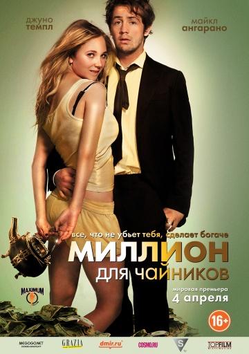 Миллион для чайников / The Brass Teapot (2012 )