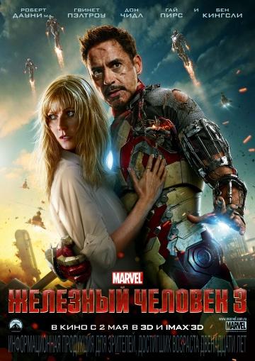 Железный человек 3 / Iron Man 3 (2013 )