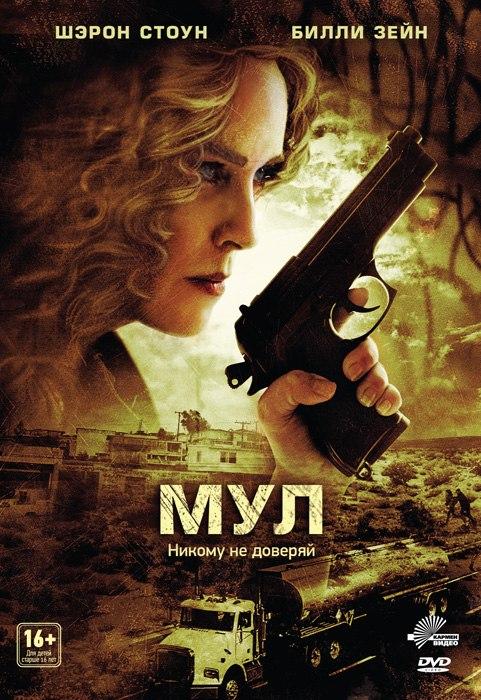Мул / Border Run (2012 )Онлайн
