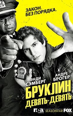 Бруклин 9-9 1 сезон (2013) смотреть онлайн