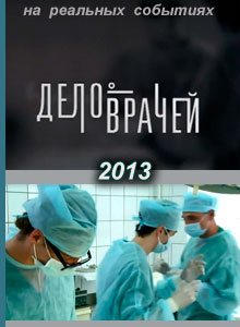 Дело врачей (2013) Смотреть онлайн