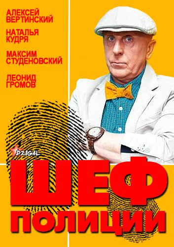 Шеф полиции, Серия 1-4 из 4 (2013)