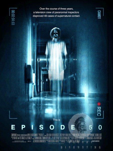 Эпизод 50 (2011) Смотреть онлайн